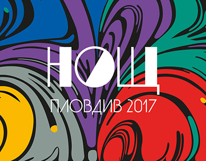 Night Plovdiv'17 / Visual Identity