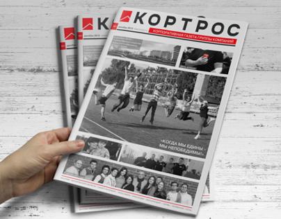 Сorporate newspaper for KORTROS №1