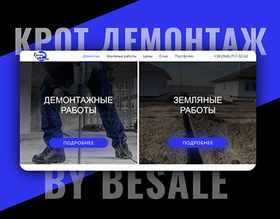 Web site | Демонтажные и земляные работы
