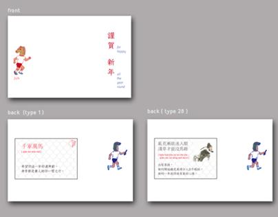 馬年賀年卡 - Card for Chinese New Year