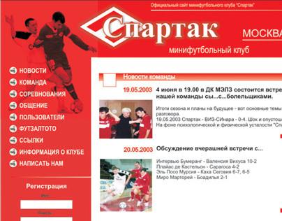 Spartak Moscow Futsal Club Website