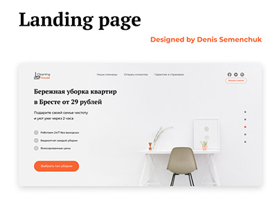 """Landing page for """"Cleaning House"""""""