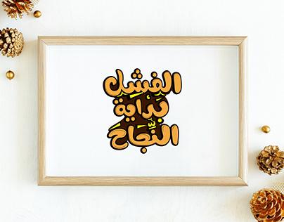 calligraphy arabic-الفشــل بدايــة النجاح