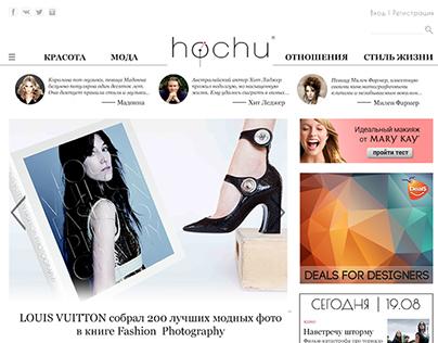 site redesigne hochu.ua