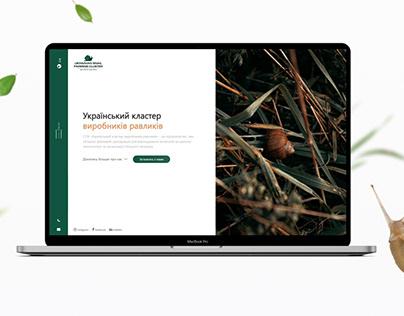 Ukrainian Snail Farming Cluster/ website