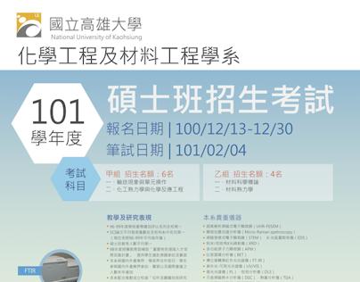 NUK Graduate Entrance Examination DM Design