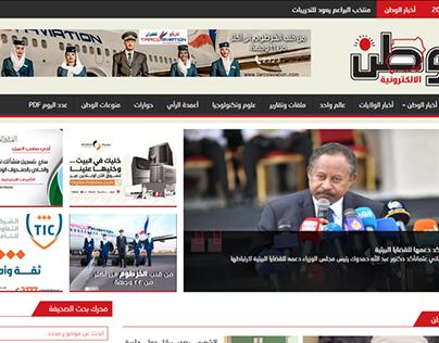 Alwatan Sudanese News Website