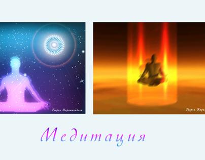 Digital Art - Meditation