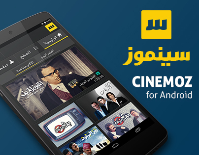 Cinemoz - Android Application
