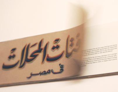 لافتات المحلات في مصر- Shop Signs in Egypt