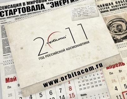 Calendar 2011 Space