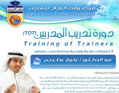 دورة في الرياض للدكتور علوي عطرجي