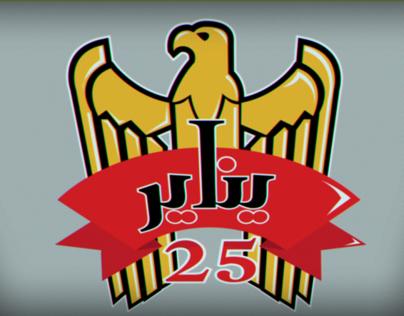 25 jan logo