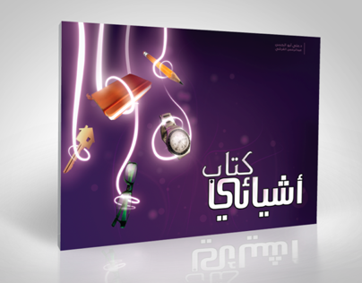 """Ashya'i"" Book cover design"