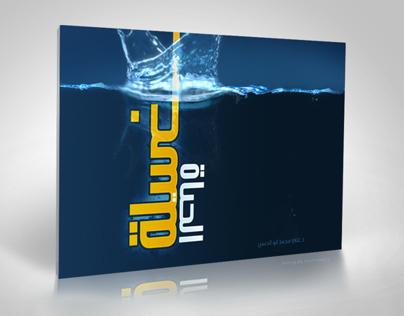 """Gaslat Alhayah"" Book Design"