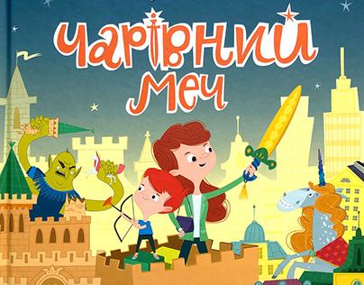 """Children's book """"Magic Sword"""""""