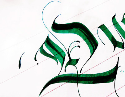A day teaching calligraphy - Fraktur