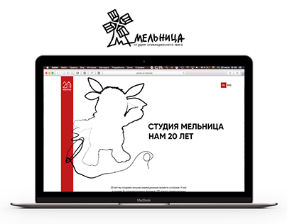 ПРОМО САЙТ МЕЛЬНИЦА 20 лет
