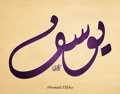 أسماء بالخط العربي معرض