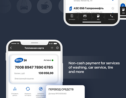 Mobile App for GAZPROM NEFT Corporate Clients