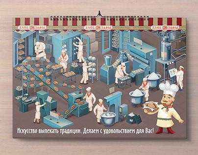 Иллюстрация для календаря. Хлебозавод №28.