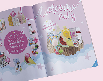 Promotional Magazine | Nahdi