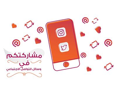 Easy Khair Mobile Application