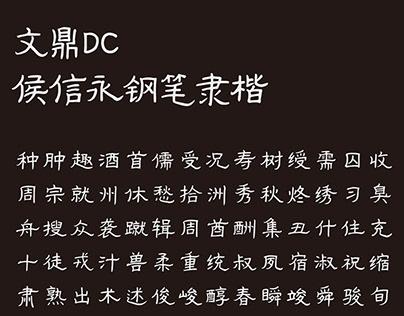 文鼎DC侯信永钢笔隶楷|AR DCHXYPenLiKai