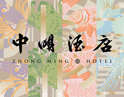 ZHONG MING HOTEL 中明酒店