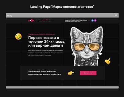 "Landing Page ""Маркетинговое агентство"""