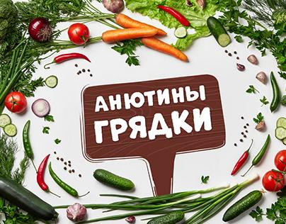 Anyutiny Gryadki – new organic trademark