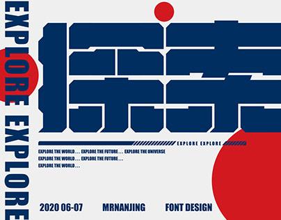 字体日记(一)-Typography