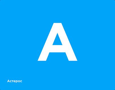 Астерос, корпоративный сайт