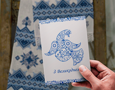 Easter Greeting Card in Slavic Traditional Style