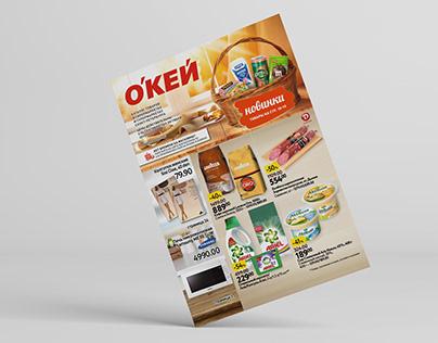 Каталоги гипермаркетов О'кей