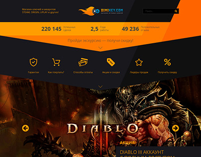 Landing page for online game store