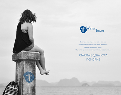 Logo for Water Tower in Pomorie