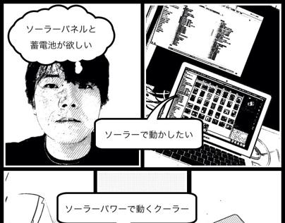 合成漫画柳澤