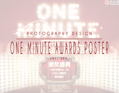Event Planing & VI Design: One Minute Awards
