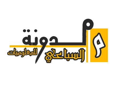 شعار مدونة السباعي للمعلوميات | logo info sebaiy