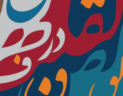 Mullana (Rumi) Calligraphy