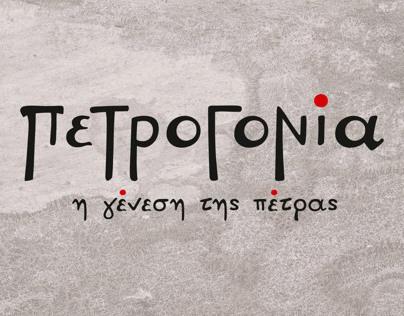 PETROGONIA // the birth of stone