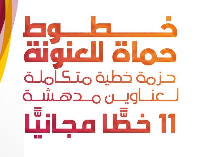 Hamah Fonts | Free خطوط حماة | مجانًا