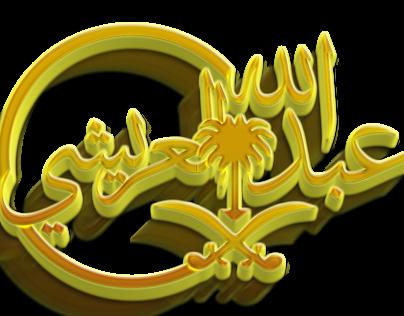 لوجوهات الخطوط العربية