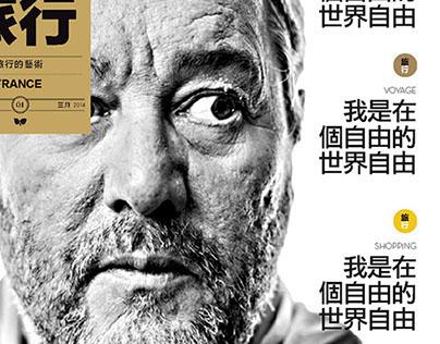 Yu Chang Magazine