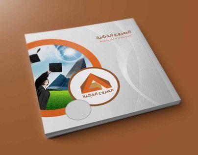 catalog Assroh Athakiya