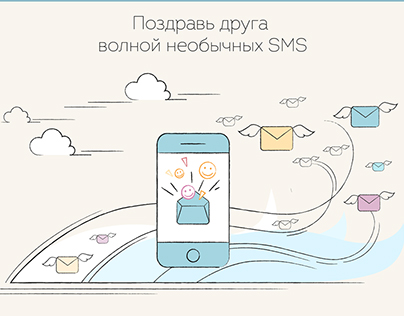 "Landing page ""SMS wave"""