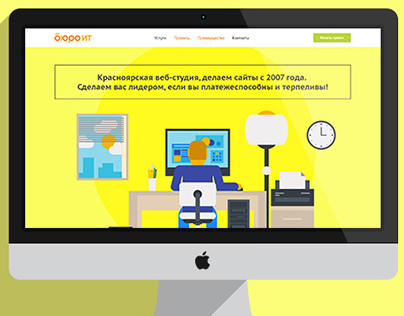 Bureauit.ru