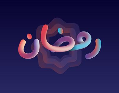 Ramadan Candy