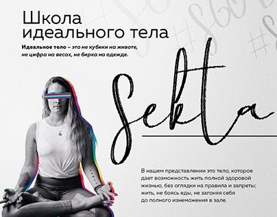 Буклет Sekta School